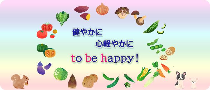 身近なこと身体・食・教育・受験の悩みを解決・健やかに心軽やかに to be happy