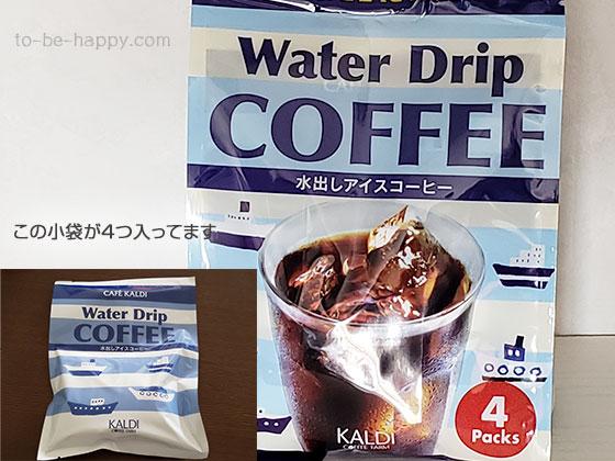 KALDIの水出しアイスコーヒー