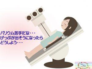 胃のレントゲンイラスト