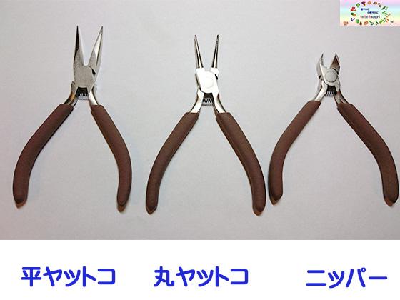 ハンドメイド用工具
