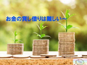 お金の貸し借り問題