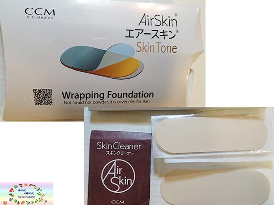 Air Skin