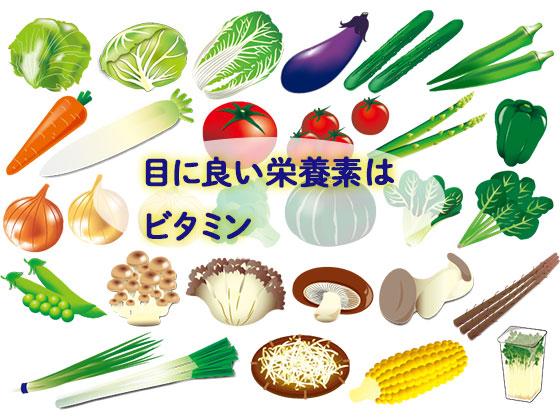 目に良い栄養のイラスト