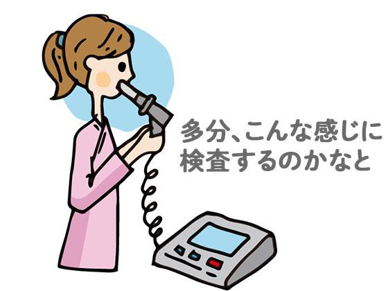 ピロリ菌の呼気検査