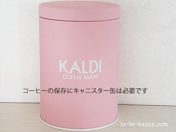 KALDIのキャニスター缶