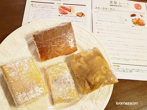 おすすめ 燻製シートで包んだ食材