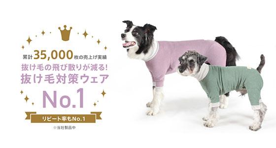 犬の抜け毛対策用洋服