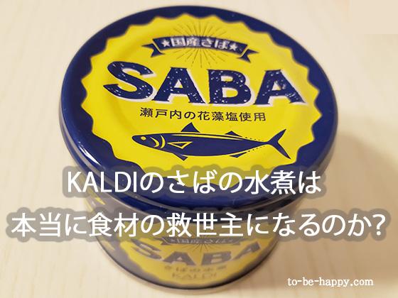 KALDIのサバ缶