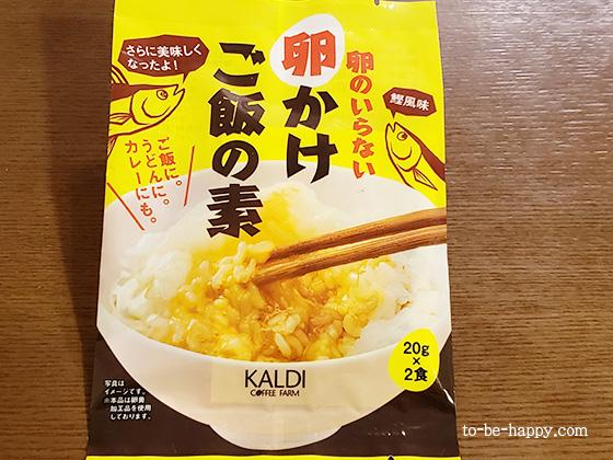 カルディの卵のいらない卵かけご飯の素