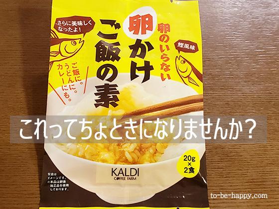 KALDIの卵のいらない卵かけご飯の素