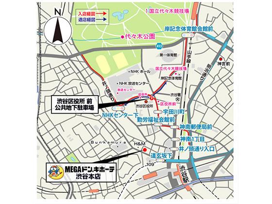 MEGAドンキ渋谷店の駐車場