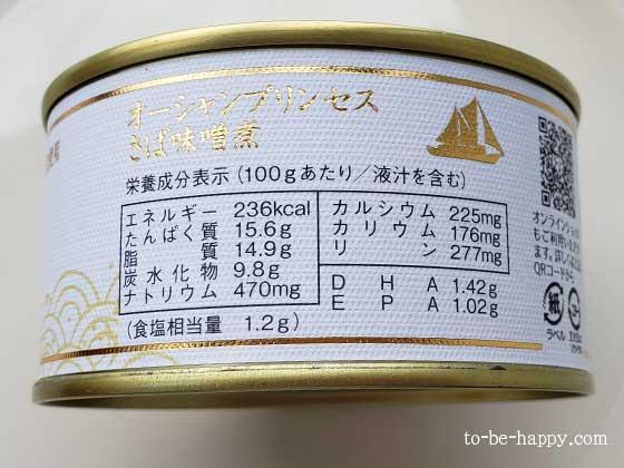 モンマルシェさば味噌煮