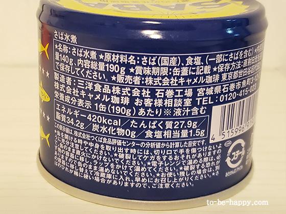 KALDIのサバさばの水煮缶詰