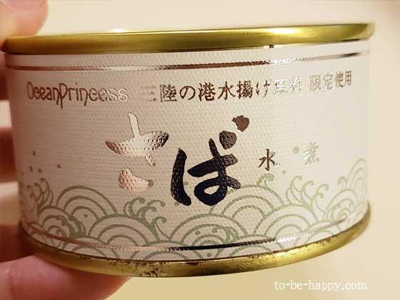 モンマルシェの高級サバ缶