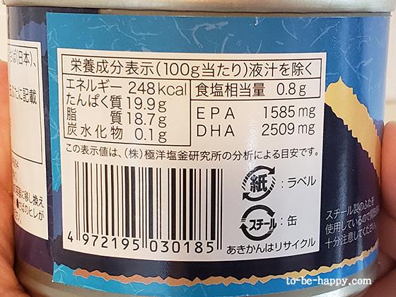 極洋のサバ缶