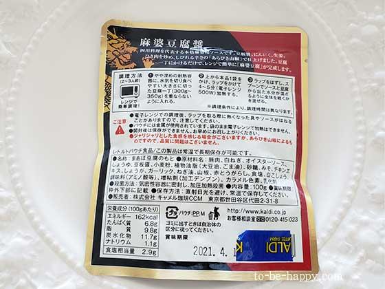 カルディ 本格四川 麻婆豆腐醤