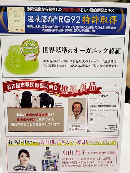 犬の抜け毛、かゆみ、肌疾患のための化粧水