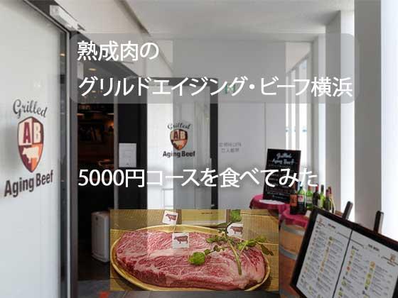 熟成肉 グリルドエイジング・ビーフ横浜