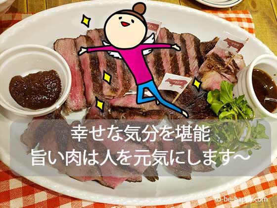 熟成肉を食べた後の感想