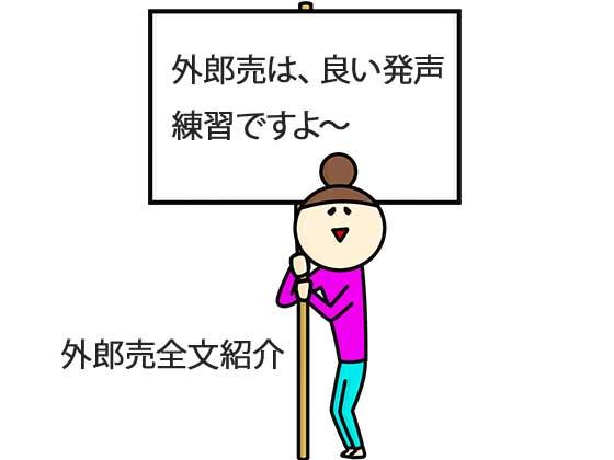 発声練習の外郎売全文紹介