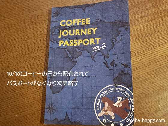 カルディのコーヒージャーニーパスポート