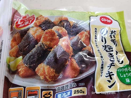 おうちコープで時短弁当、時短料理 若鶏海苔巻きチキン