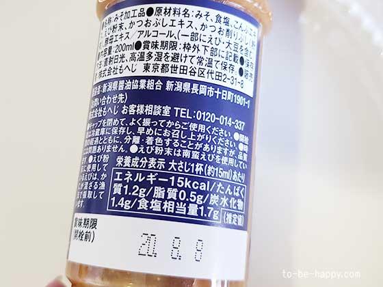 30秒で本格味噌汁ができるカルディの南蛮海老のみそ汁の素とみそ汁の具