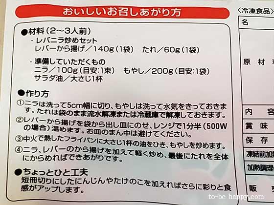 おうちコープ ミールキット レバニラ炒めセット作り方