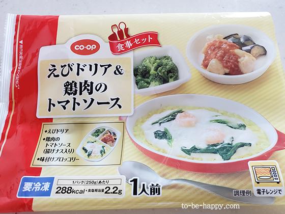 おうちコープの食事セット