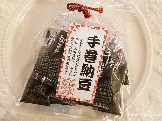 成城石井の手巻納豆