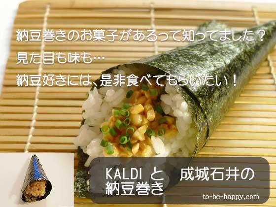 成城石井とカルディの手巻納豆のお菓子