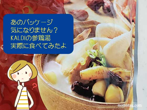 カルディのサムゲタン(参鶏湯)