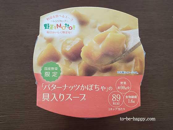 モンマルシェ バターナッツかぼちゃの具入りスープ