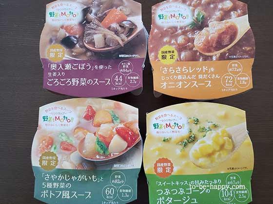 モンマルシェの食べる野菜スープ