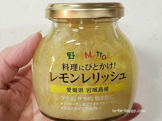 モンマルシェのレモンレリッシュ
