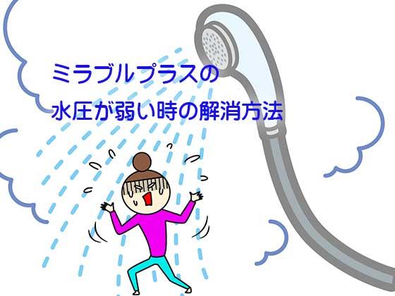 ミラブルプラスの水圧が弱くなった時の解消法