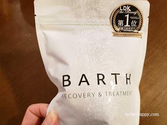 BARTH(バース)の入浴剤の口コミ