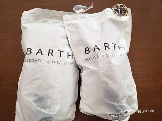 BARTH(バース)入浴剤を実際に使った感想