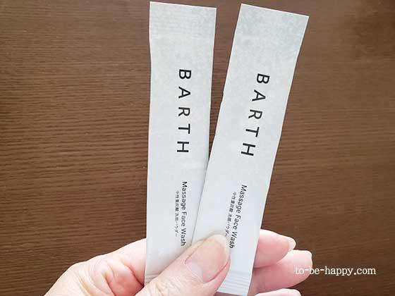 BARTH(バース)の洗顔剤