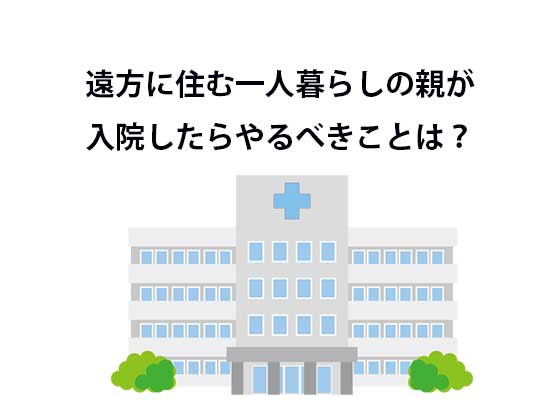 親の介護と親の入院でやるべきこと