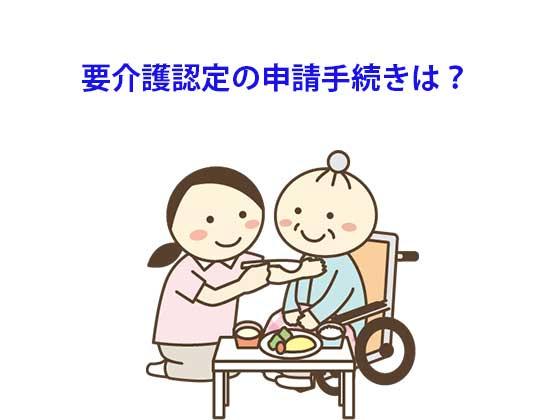 親の介護認定の申請手続き方法
